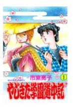 やじきた学園道中記の24巻を無料で安全に読む方法!
