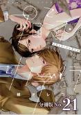 プロミス・シンデレラ【単話】の21巻を無料で安全に読む方法!