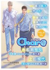 Char@ の24巻を無料で安全に読む方法!