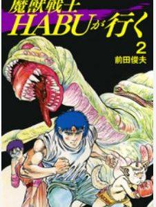 HABUが行くの2巻を無料で安全に読む方法!
