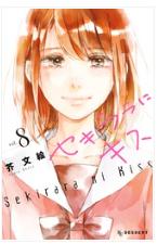 セキララにキスの8巻を電子書籍で無料でダウンロードする方法!