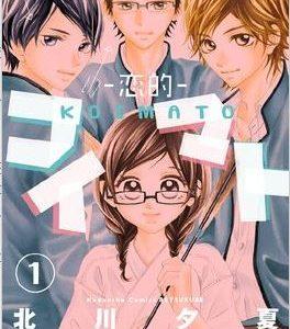 コイマト―恋的― 分冊版の1巻を電子書籍で無料でダウンロードする方法!