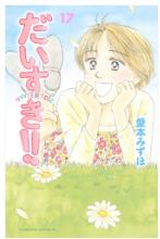 だいすき!!~ゆずの子育て日記~の17巻を無料で安全に読む方法!