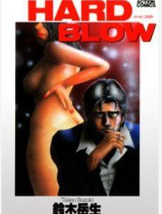 HARD BLOWの1巻を無料の電子書籍でダウンロードする方法はこれ!