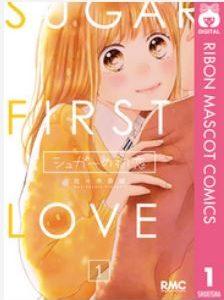 シュガーの初恋の1巻を電子書籍で無料でダウンロードする方法!