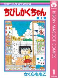 ちびしかくちゃんの1巻を電子書籍で無料でダウンロードする方法!