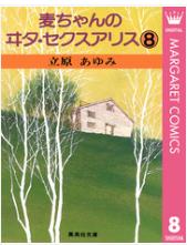 麦ちゃんのヰタ・セクスアリス の8巻を無料で安全に読む方法!