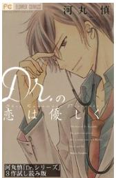 「Dr.シリーズ」3作の1巻を電子書籍で無料でダウンロードする方法!