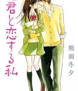 花君と恋する私の4巻を無料で安全に読む方法!