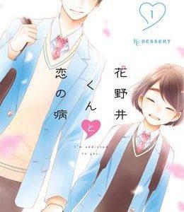 花野井くんと恋の病の1巻を無料で安全に読む方法!