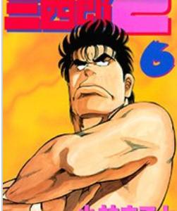 1・2の三四郎2の6巻を電子書籍で無料でダウンロードする方法!