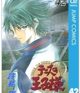 テニスの王子様の42巻を電子書籍で無料でダウンロードする方法!
