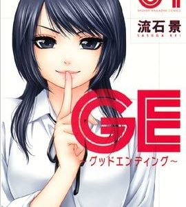 GE~グッドエンディング~の1巻を電子書籍で無料でダウンロードする方法!