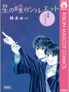 星の瞳のシルエット―青春フィナーレ―の1巻を無料試し読みするならこちら!