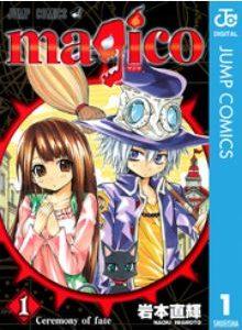 magicoの1巻を無料で安全に読む方法!