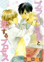無料でブラコン長男と恋するプロセスの6巻をスマホで安全に読む方法!