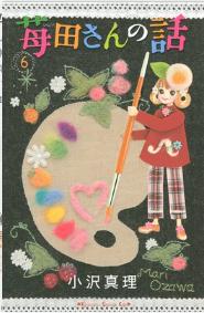 苺田さんの話の6巻を無料で安全に読む方法!