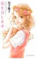 花を召しませの1巻を無料で安全に読む方法!