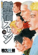 新宿スワンの38巻を電子書籍で無料でダウンロードする方法!