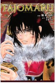 TAJOMARUの1巻を電子書籍で無料でダウンロードする方法!