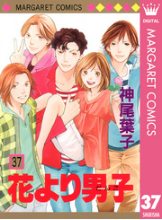 花より男子の37巻を無料で安全に読む方法!