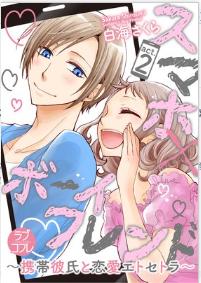 スマホ×ボーイフレンド ~携帯彼氏と恋愛エトセトラ~のact.2を無料の電子書籍でダウンロードする方法はこれ!