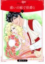 惑いの庭で伯爵との5巻を無料の電子書籍でダウンロードする方法はこれ!