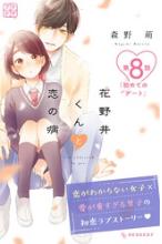 花野井くんと恋の病 プチデザの8巻を電子書籍で無料でダウンロードする方法!