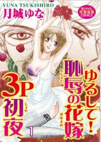 無料でゆるして!恥辱の花嫁3P初夜の1巻をスマホで安全に読む方法!