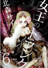 無料で女王のトランク分冊版の6巻をスマホで安全に読む方法!