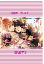 純情ダーリンスターの1巻を無料の電子書籍でダウンロードする方法はこれ!