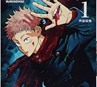 呪術廻戦の1巻を電子書籍で無料でダウンロードする方法!