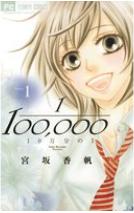 10万分の1の9巻を無料で安全に読む方法!