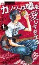 カノジョは嘘を愛しすぎてるの22巻を無料で安全に読む方法!