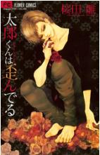 太郎くんは歪んでるの1巻を電子書籍で無料でダウンロードする方法!