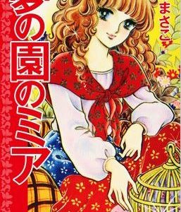 夢の園のミアの1巻を電子書籍で無料でダウンロードする方法!