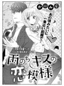 雨のちキスの恋模様の1巻を無料の電子書籍でダウンロードする方法はこれ!