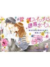 欲情スイッチ☆誘惑ボイスの1巻を無料の電子書籍でダウンロードする方法はこれ!
