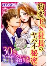 無料で30歳強制結婚 豹変ドS社長のヤバイ秘密の5巻をスマホで安全に読む方法!