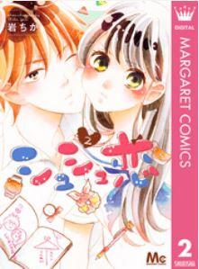 シュシュ恋の2巻を無料の電子書籍でダウンロードする方法はこれ!