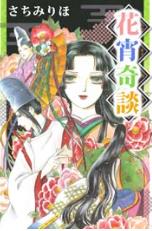 花宵奇談の1巻を無料で安全に読む方法!