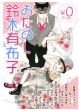 おためし鈴木有布子の1巻を無料試し読みするならこちら!