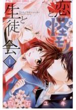 恋と怪モノと生徒会の4巻を無料試し読みするならこちら!
