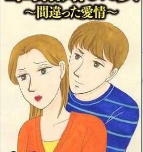 4回結婚した女~間違った愛情~の1巻を無料試し読みするならこちら!