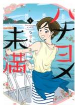 ハナヨメ未満の3巻を無料試し読みするならこちら!