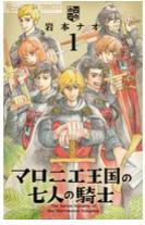 マロニエ王国の七人の騎士の2巻を無料で電子書籍でゲットする技!