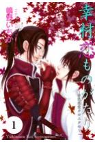 幸村恋ものがたり~赤色恋愛クロニクル~の6巻を無料で安全に読む方法!