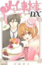 メイちゃんの執事DXの12巻を無料で電子書籍でゲットする技!
