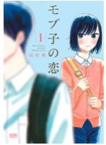 モブ子の恋の3巻を無料試し読みするならこちら!