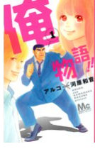 俺物語!!の13巻を無料で電子書籍でゲットする技!